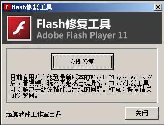 flash修复工具 2014截图1