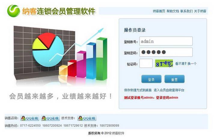 纳客商家联盟一卡通管理系统截图1