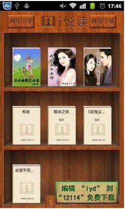 i悦读小说阅读软件 For java