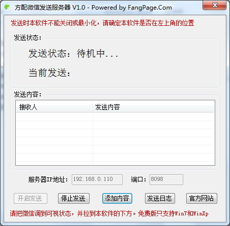 方配微信发送服务器截图1