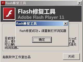 flash修复工具 2014截图2