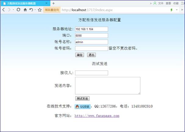 方配微信发送服务器截图2