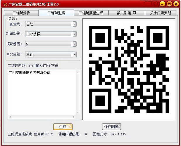 广州安朗二维码生成分析工具(绿色版)截图1