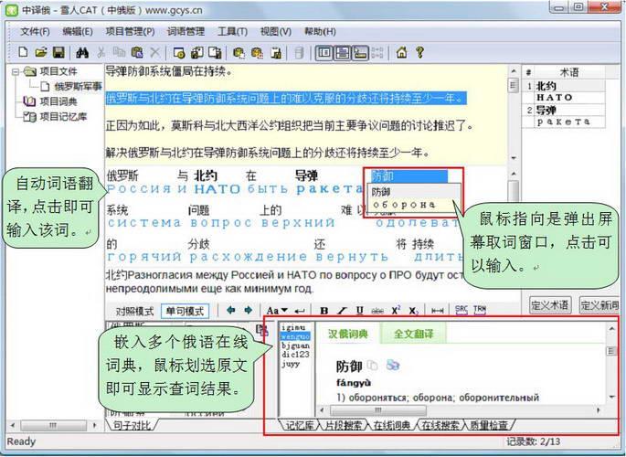 雪人计算机辅助翻译(CAT) 中文-俄语版截图1