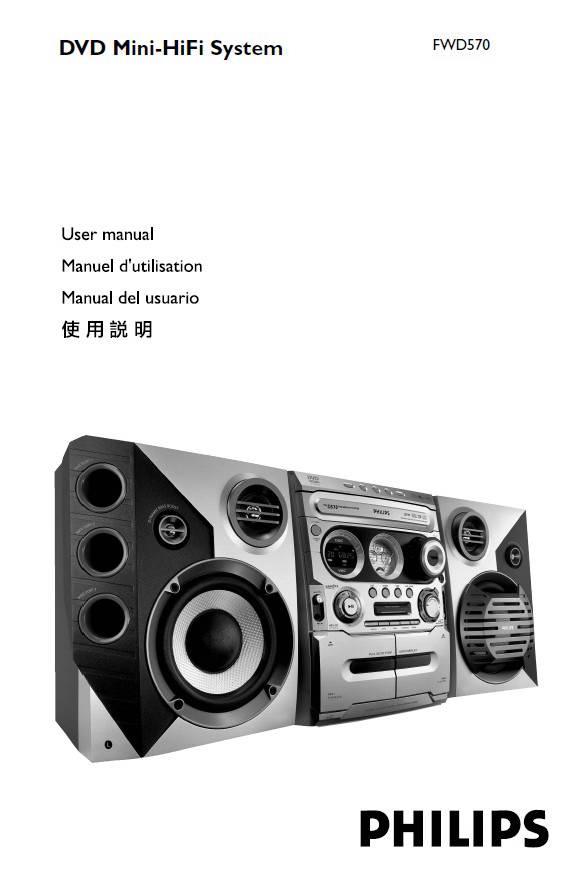 飞利浦FWD570音响使用说明书截图1