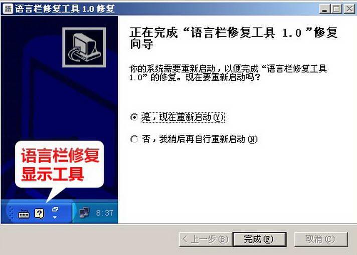 系统语言栏修复工具 2012