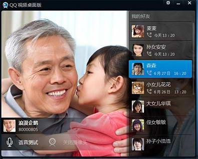 QQ视频桌面版截图1