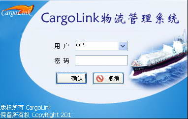 cargolink物流管理软件