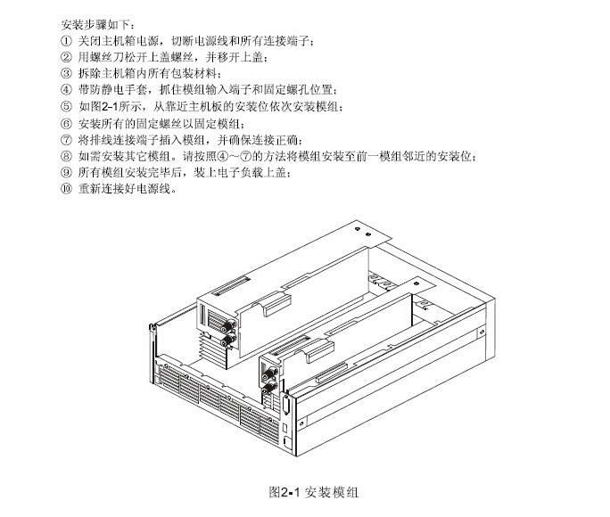 费思FT6609A可编程直流电子负载使用手册截图1