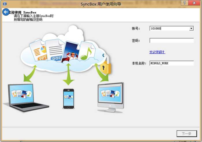 Syncbox客户端软件截图1