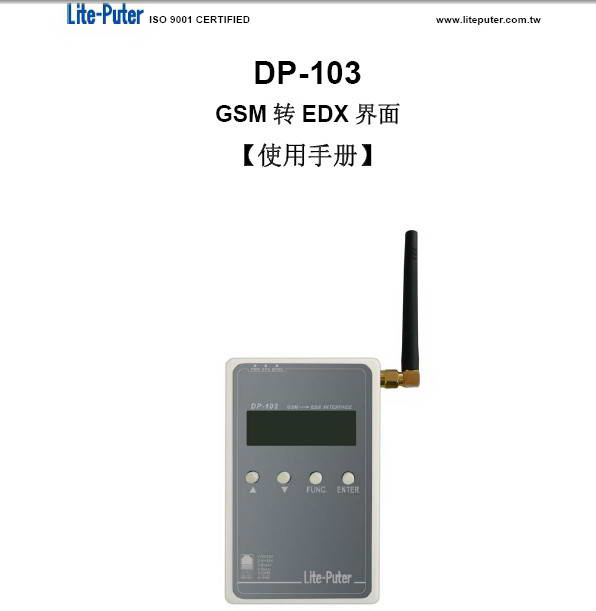 永林DP-103G SM转EDX界面使用手册截图1