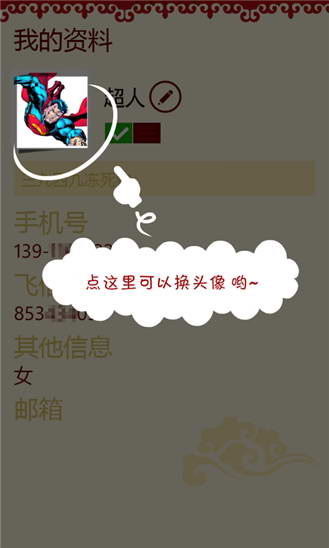 手机飞信 for windows phone7截图1