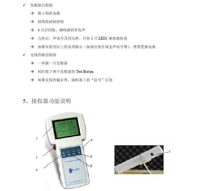 能高HN-990数字无线核相器说明书