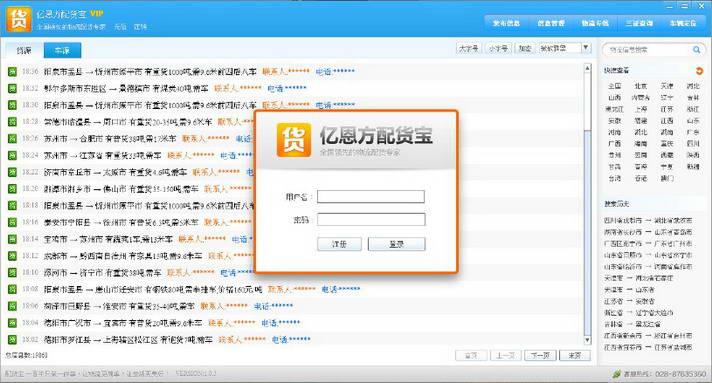 亿恩方配货宝物流配货软件截图1