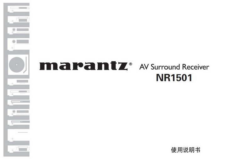 马兰士NR1501功放使用说明书截图1