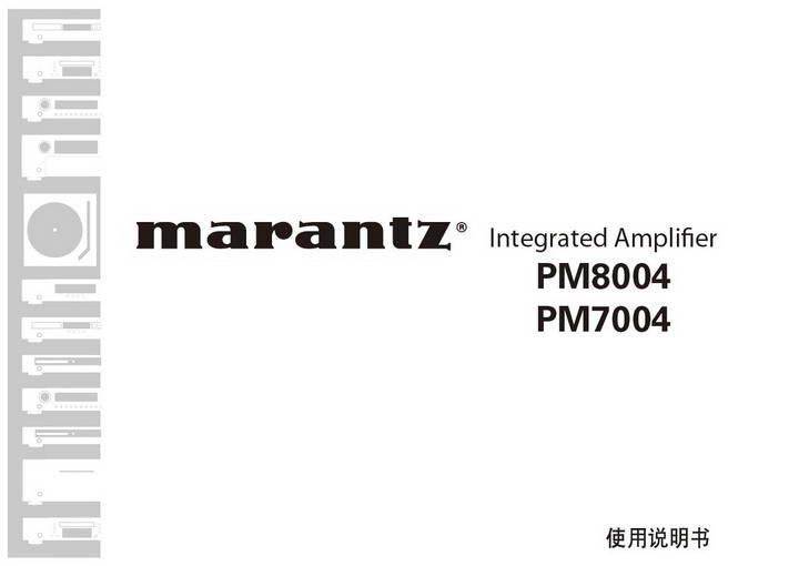 马兰士PM8004功放使用说明书
