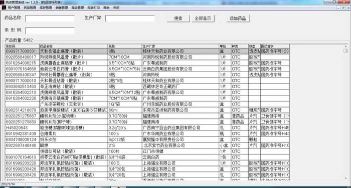 瑞和中西药业药店管理系统 单店版截图1