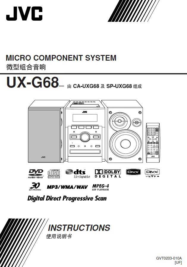 JVC UX-G68型音响使用说明书截图1