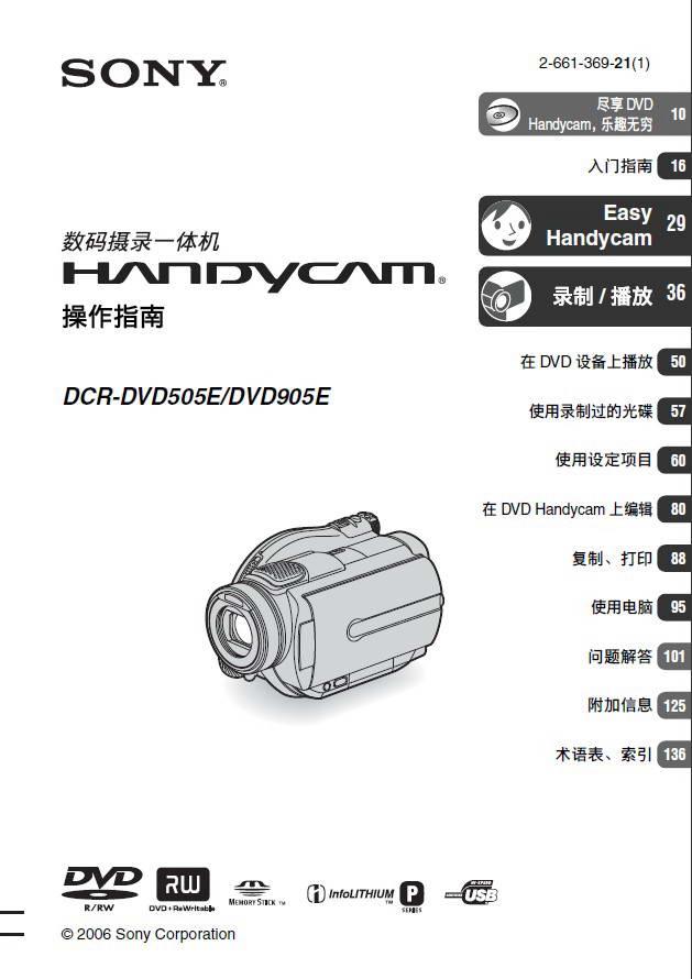 SONY索尼DCR-DVD505E数码摄像机使用说明书截图1