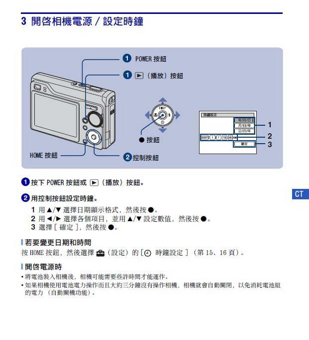索尼DSC-W200数码相机使用说明书截图1