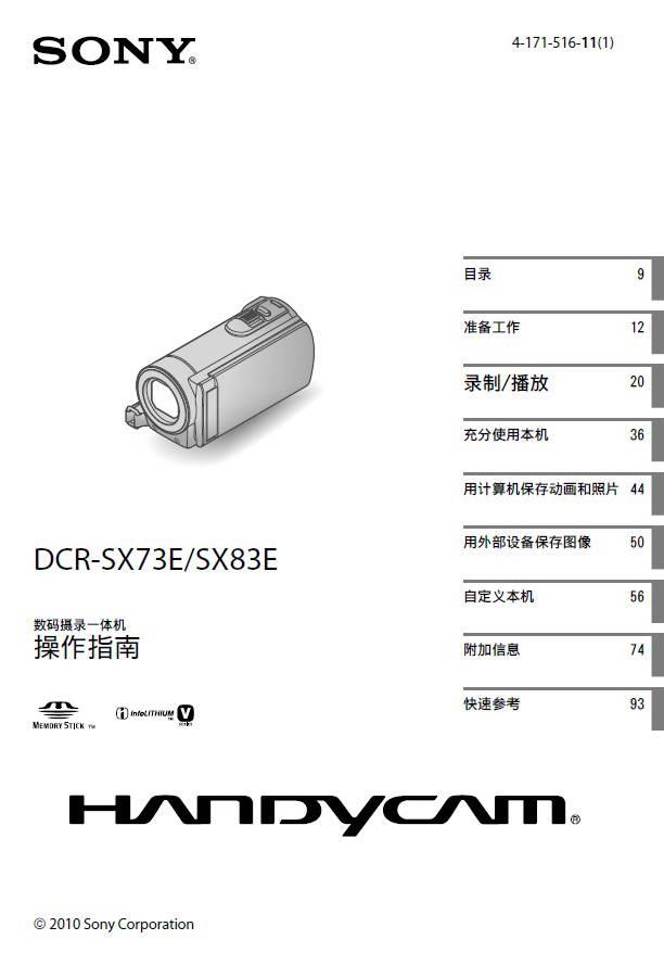 索尼DCR-SX73E数码摄相机使用说明书