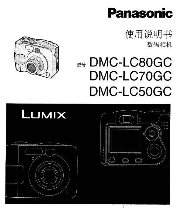 松下DMC-LC70GC数码相机使用说明书截图1
