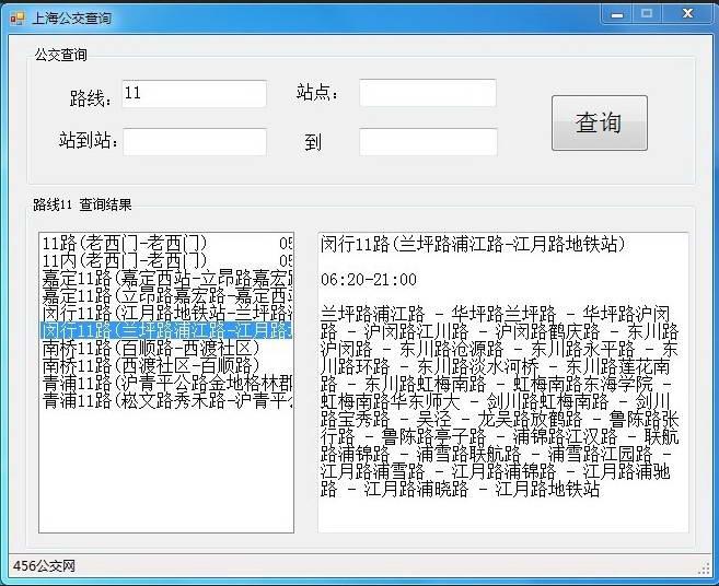 上海公交查询系统截图1