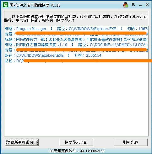 阿P软件之窗口隐藏恢复截图1