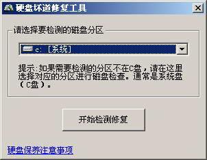 硬盘chkdsk修复工具截图1