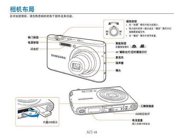 三星PL90数码相机使用说明书截图1