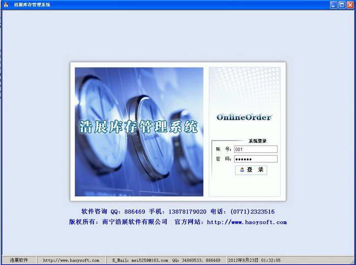 在线库存管理软件系统
