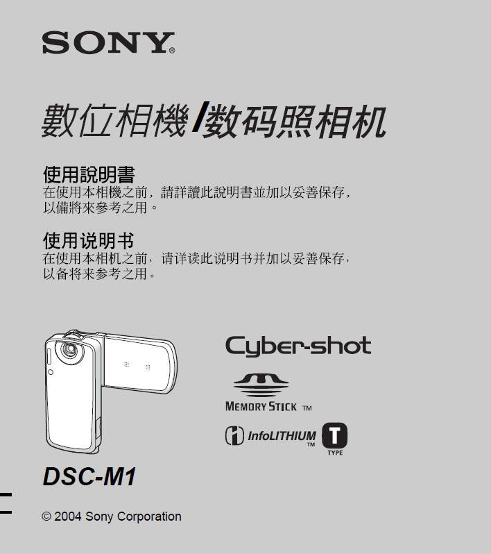 索尼数码相机DSC-M1型说明书