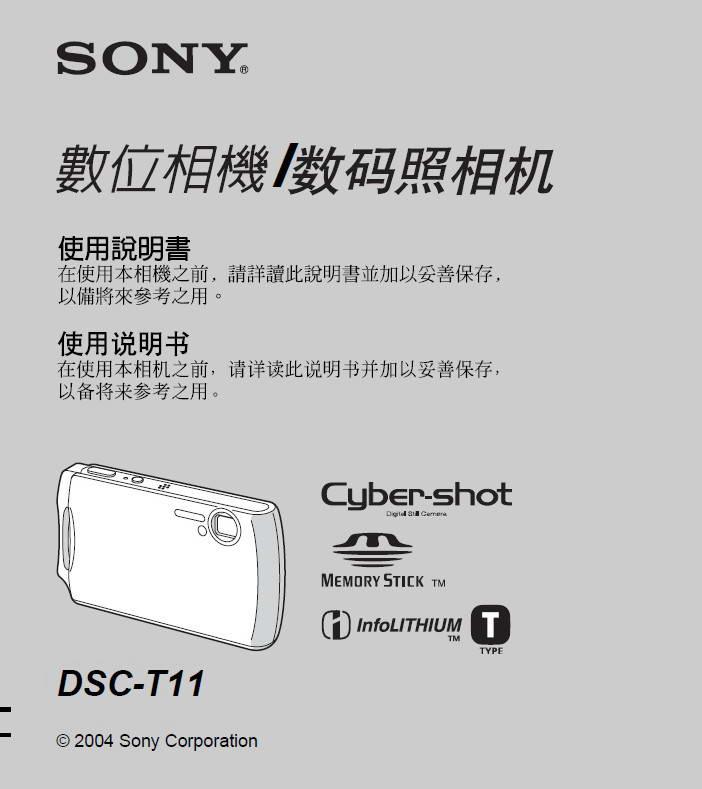 索尼数码相机DSC-T11型说明书