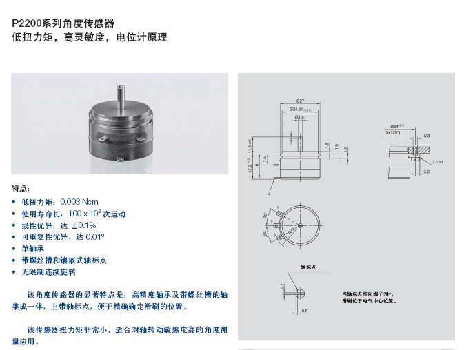 Novotechnik P2201 A502角度位移传感器手册
