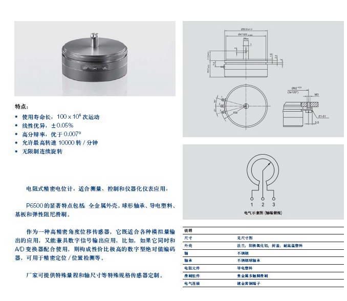 Novotechnik P6501 A202角度位移传感器说明书