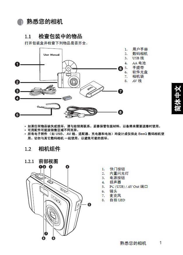 明基DC C640数码相机使用说明书截图1