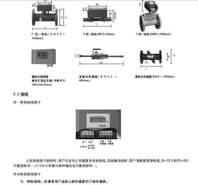 美伦MLF-100HFW本质安全超声流量计使用说明书截图1