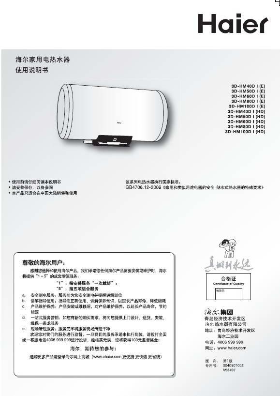 海尔3D-HM60D电热水器使用说明书