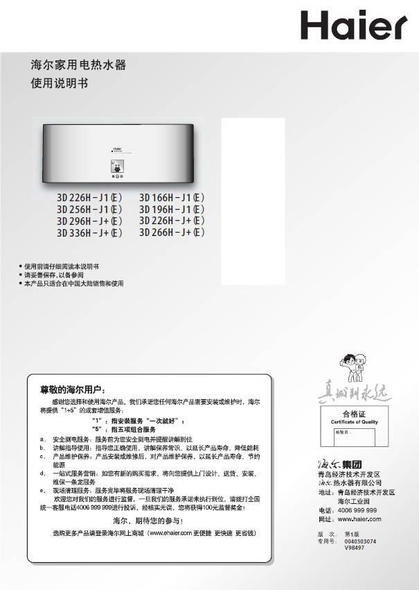 海尔3D266H-J电热水器使用说明书