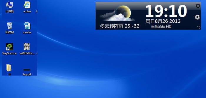 启明星win7桌面天气预报软件截图1