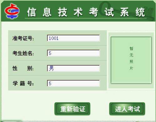 信息技术考试系统(单机版)截图1