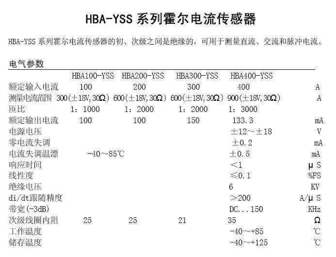 华智兴HBA200-YSS霍尔电流传感器说明书截图1
