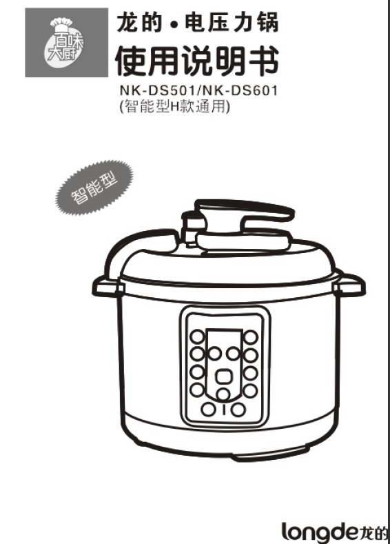 龙的NK-S60H电压力锅说明书截图1