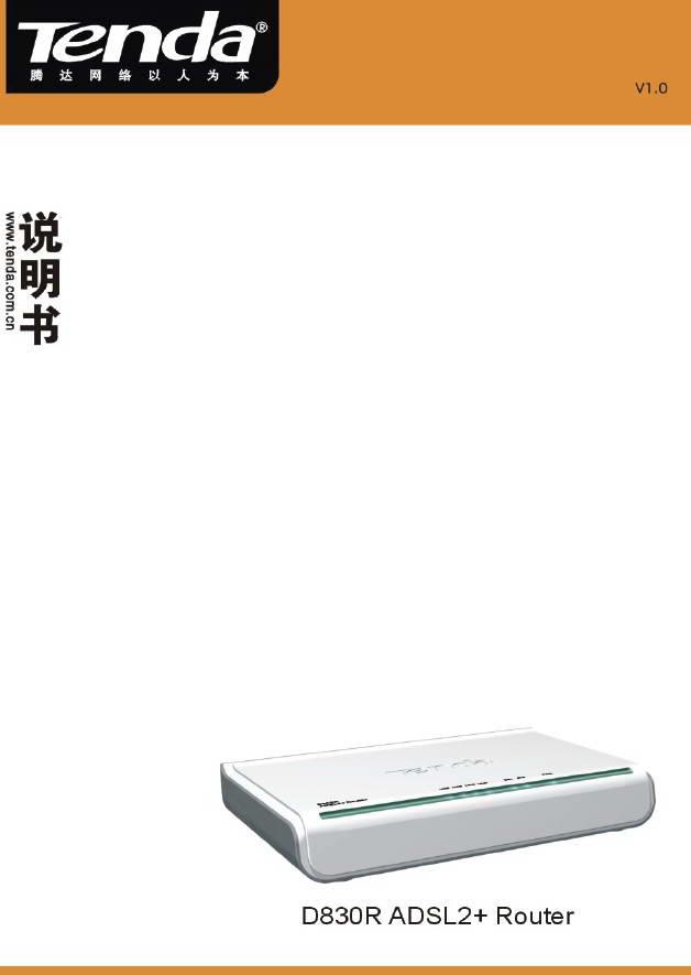 腾达无线路由器D830R型使用说明书截图1