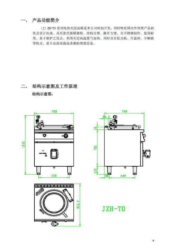 佳斯特(J)ZH-TO系列电热夹层汤锅使用说明书截图1