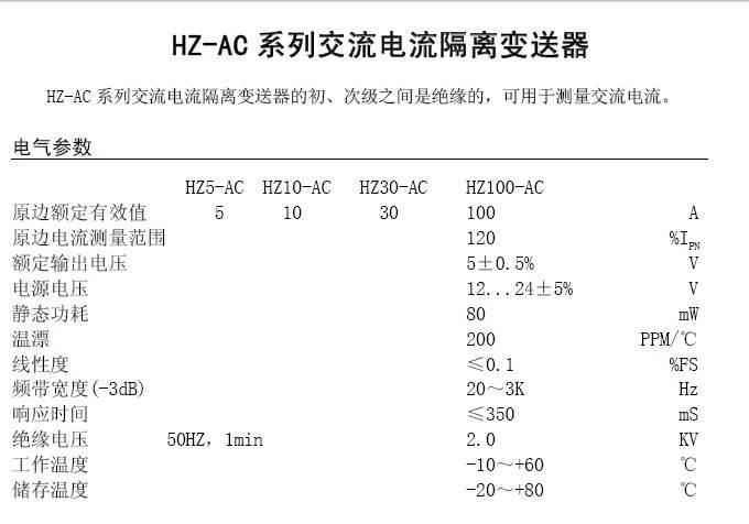 华智兴Hz30-AC交流电流隔离变送器说明书