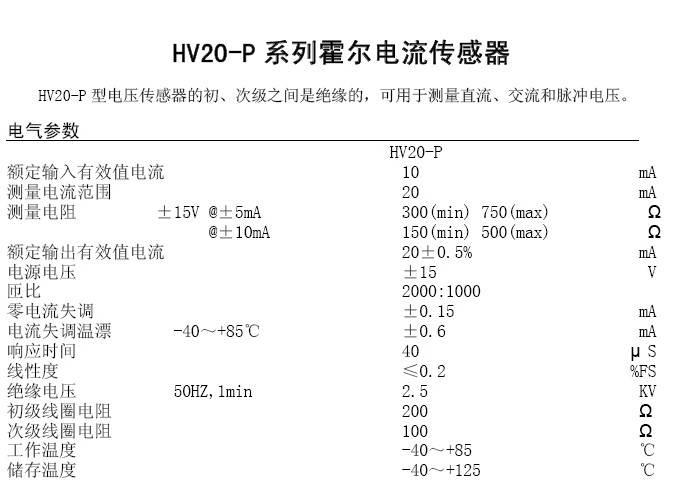 华智兴HV20-P系列霍尔电压传感器说明书