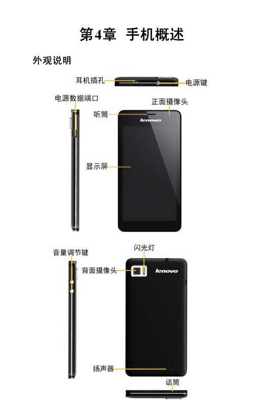 联想Lenovo K860手机说明书截图1