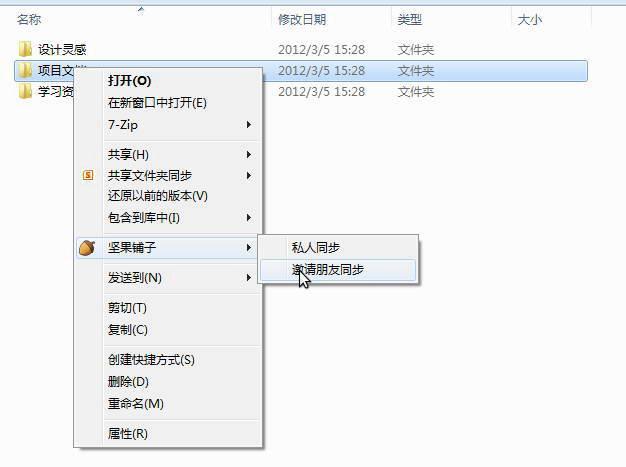 坚果云(32bit) For Linux截图1