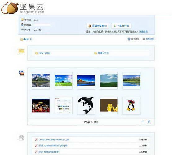 坚果云(64bit) For Linux截图1
